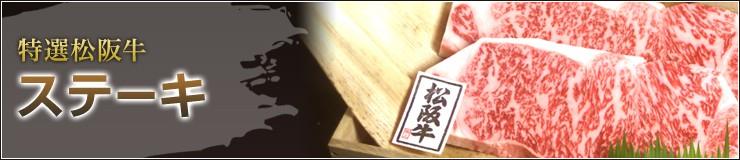 特選松阪牛 ステーキ