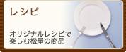 レシピ オリジナルレシピで楽しむ松屋の商品