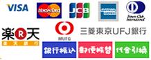 VISA,MASTERCARD,AMRICAN EXPRESS,DINERS CLUB,楽天銀行,三菱東京UFJ銀行,銀行振込,銀行振替,代金引換