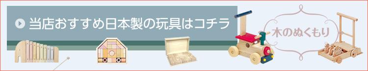 当店おすすめ日本製の玩具はコチラ