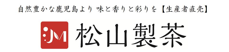 鹿児島銘茶通販 松山製茶