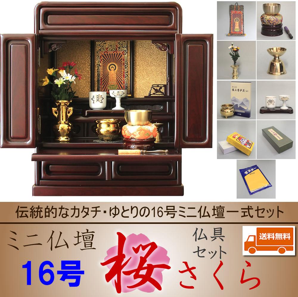 上置仏壇16号 仏具一式セット 通販