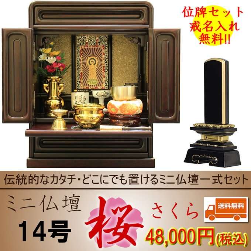 上置仏壇14号 仏具位牌一式セット 通販