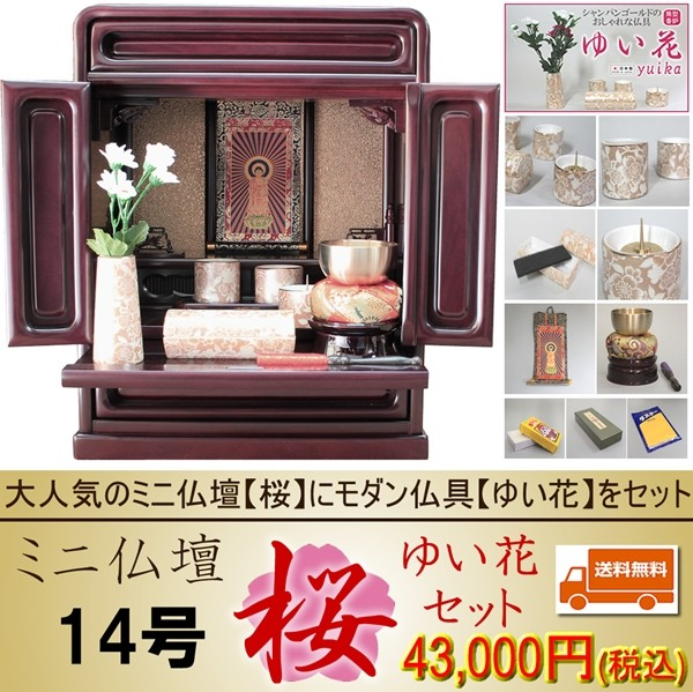 仏壇通販 上置ミニ仏壇14号 モダン仏具ゆい花(筒香炉)一式セット