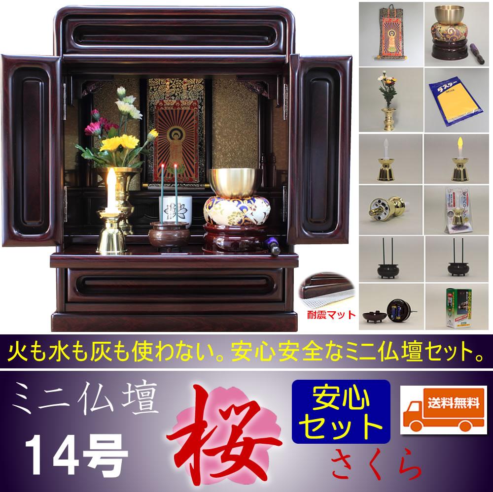 ミニ仏壇通販 火を使わない安心のミニ仏壇14号セット