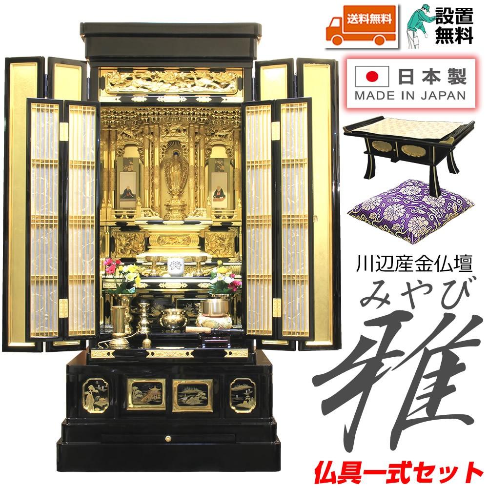 仏壇通販  紫檀仏壇 しらべ 仏具一式セット