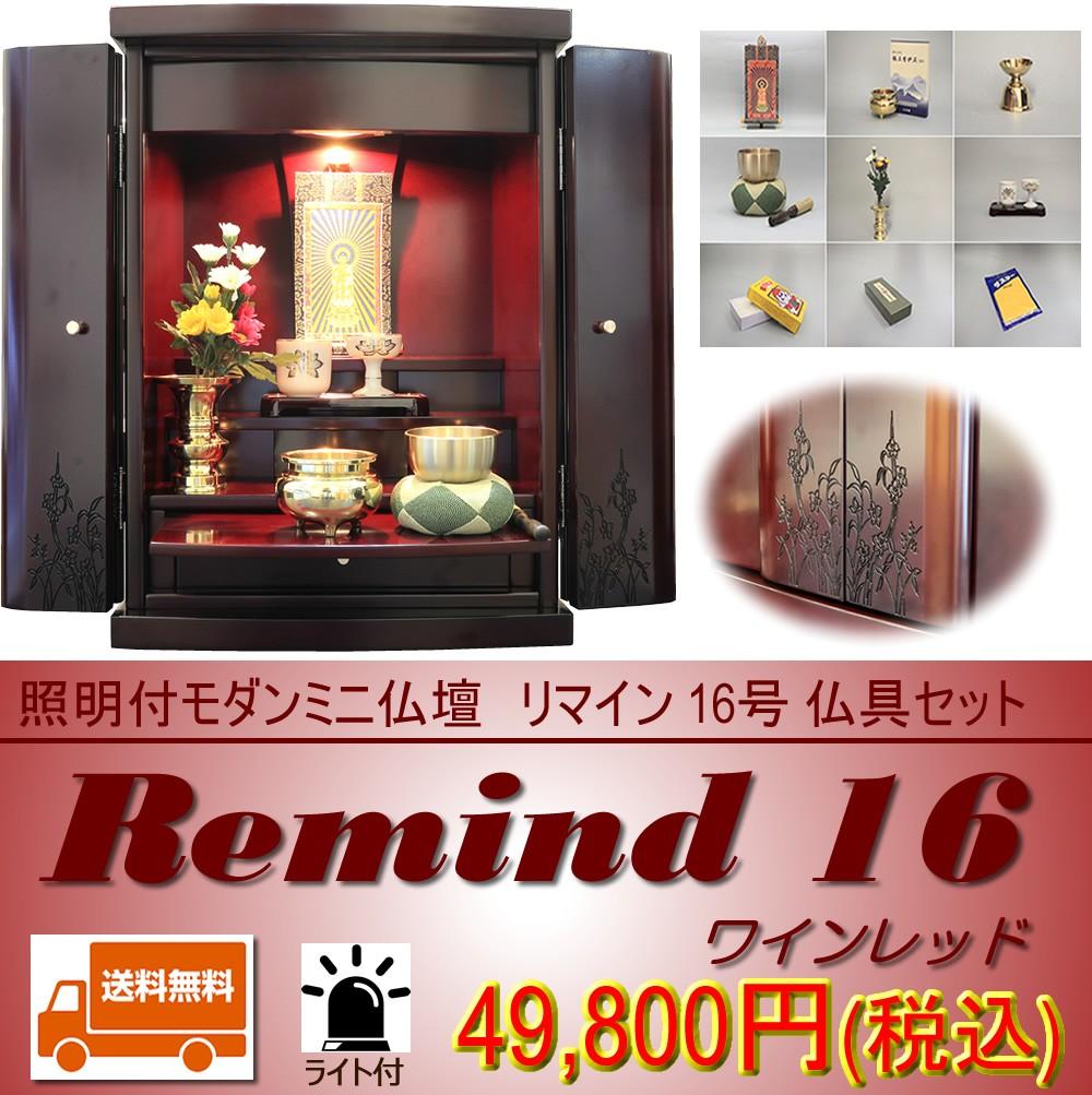 モダン仏壇通販 インテル 桑 18号 仏具一式セット
