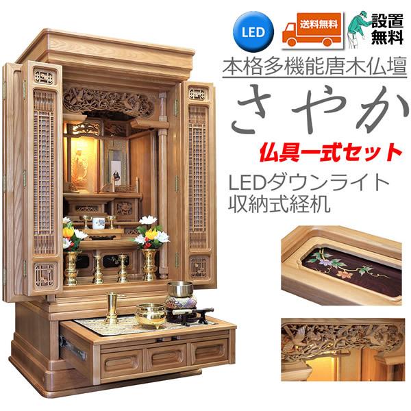 唐木仏壇通販 出須弥(でしゅみ) 紫檀調 仏具一式セット
