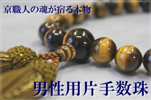 男性用片手数珠