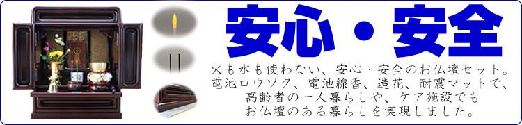 松山神仏具店