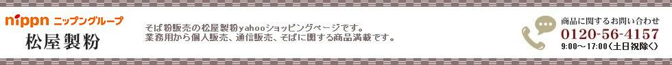 日本製粉グループ 松屋製粉 そば粉販売の松屋製粉yahooショッピングページです。業務用から個人販売、通信販売、そばに関する商品満載です。