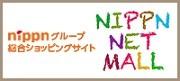 NIPPNグループ 総合ショッピングサイト NIPPN NET MALL
