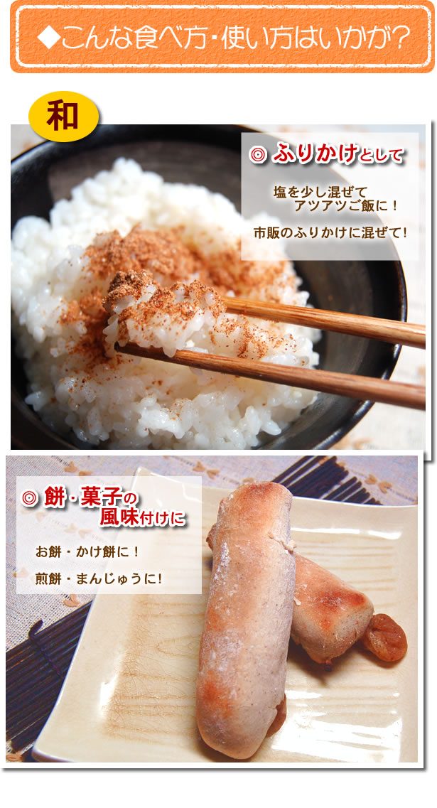 松葉かに粉を使ってこんな料理が楽しめます。和風のアレンジとしてお餅に、煎餅に、まんじゅう(饅頭)に、ふりかけに