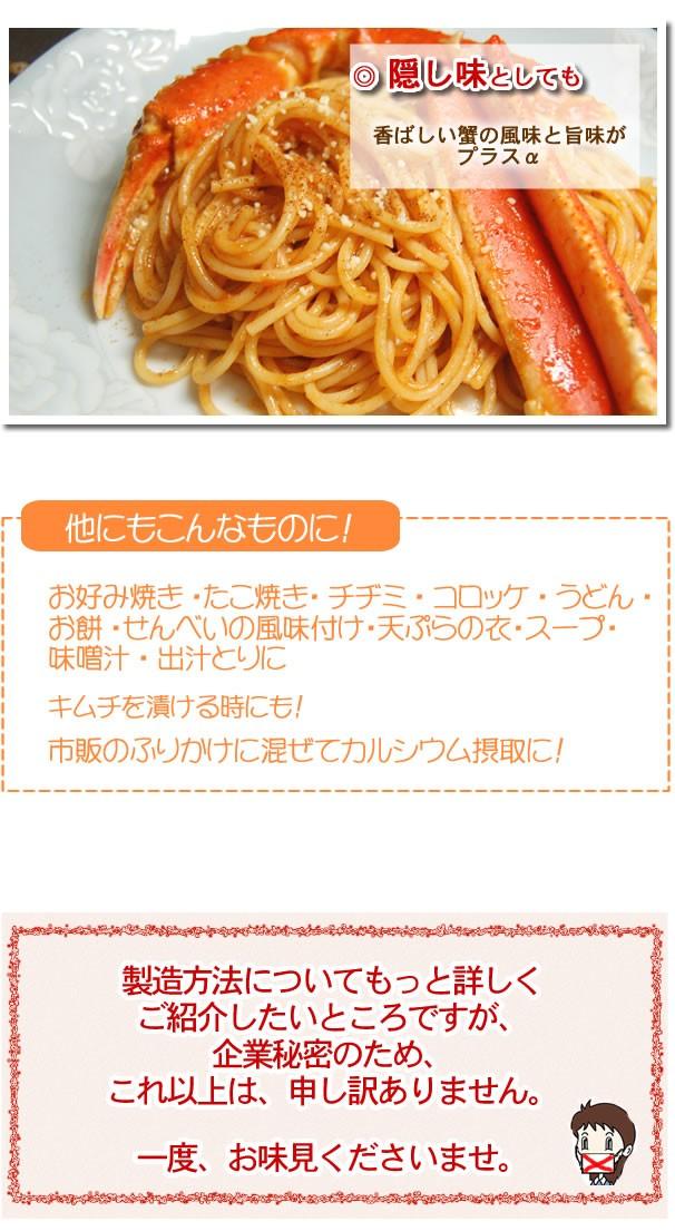 そのほかにもスープの出汁(ダシ)、天ぷらの衣、フライに、コロッケに