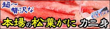 松葉ガニ カニ身