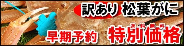 高級松葉ガニが詰込み【送料無料】