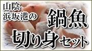 山陰浜坂産 鍋用切り身セット