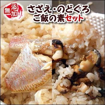 【送料無料!】本格派!さざえ飯・のどぐろ飯の素セット