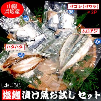 塩麹漬け魚詰合せセット