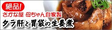 タラ肝生姜煮