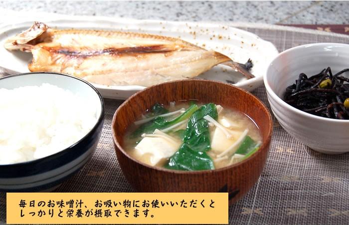 毎日のお味噌汁、お吸い物にお使いいただくとしっかりと栄養が摂取できます。