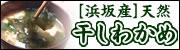 山陰浜坂産 天然・干しワカメ