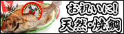 浜坂産の天然鯛を焼き上げて産地直送いたします!
