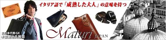 マトゥーリ 財布 小物