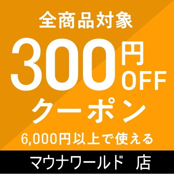【全品300円OFF】今だけ安い限定クーポン♪