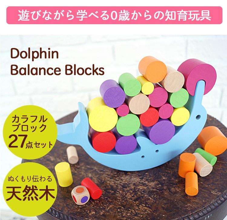 木製 知育玩具 積み木 おもちゃ
