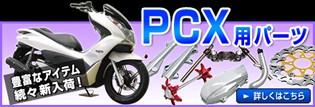 PCXパーツ