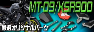 MT-09パーツ