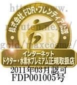 株式会社FDR・フレンディア公認 ドクター・水素水プレミアム インターネット正規取扱店 FDP0001005号