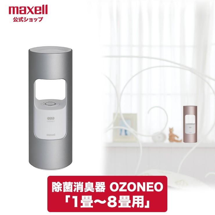 低濃度オゾン除菌消臭器「OZONEO」(オゾネオ) MXAP-AR201