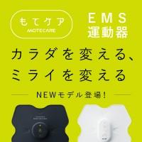 EMS運動器「もてケア」