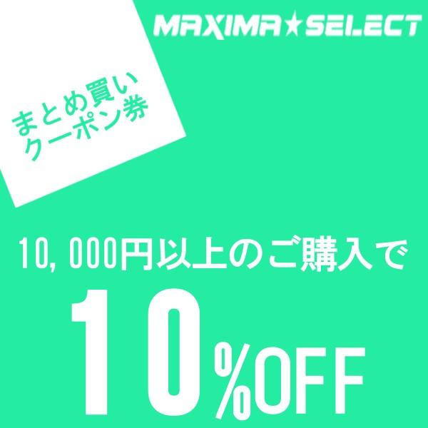 まとめ買い(10000円)
