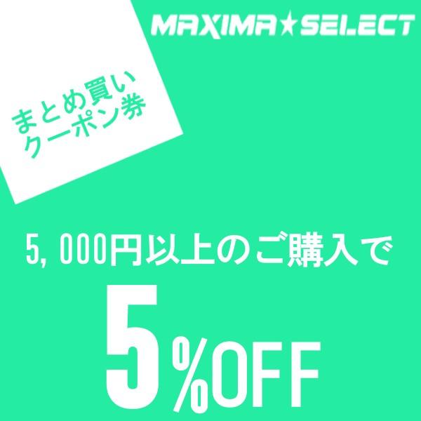 まとめ買い(5000円)