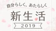 新生活2019