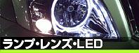 ランプ・レンズ・LED