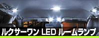 ルクサーワン LED ルームランプ