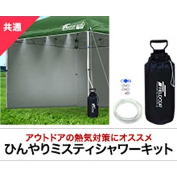 ミスト シャワー テント用 ミストシャワー ポンプミスト クールスポット タンク式 家庭用 熱中症対策 送料無料|maxshare|05