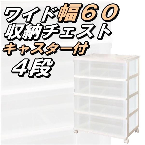 90730450b4 ワイド4段タイプですので厚手の洋服やバスタオルなどたっぷり収納できます♪ リビングや押入れ、脱衣所やキッチンとどこでも使える万能な収納ケースです!