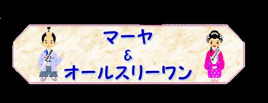 ma-ya111 ロゴ