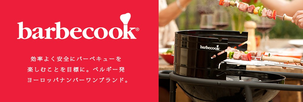 barbecook バーベクック