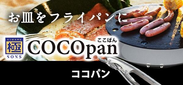 極Sons COCOpan ココパン