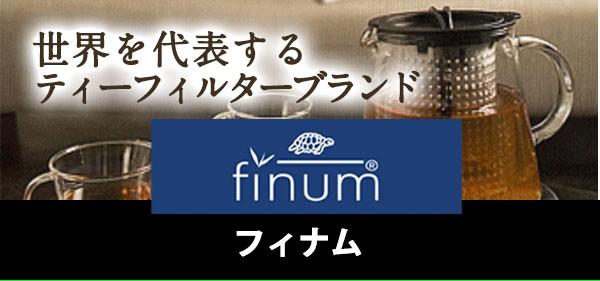 Finum フィナム