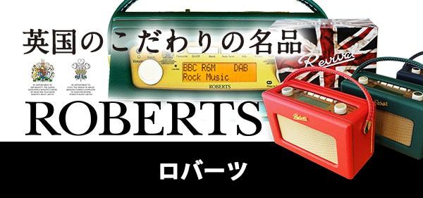 ROBERTS RADIO ロバーツラジオ