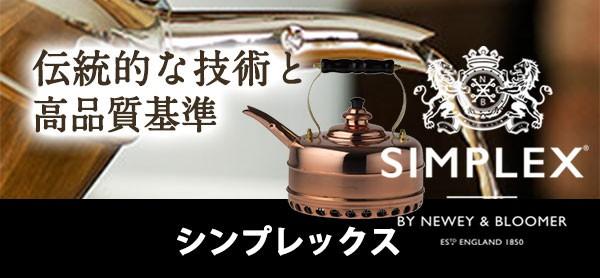 Simplex シンプレックス