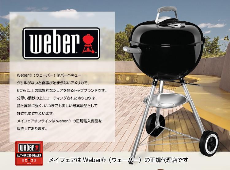 Weberグリル BBQ チャコール ガス