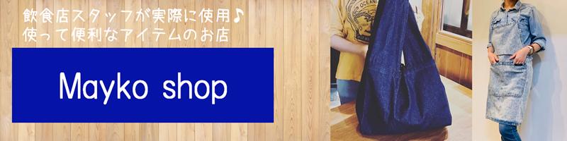Mayko shop ロゴ